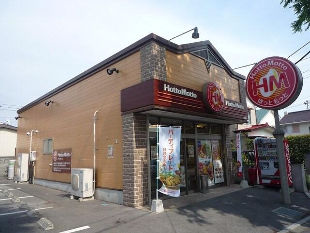 ほっともっと久喜栗原店(その他飲食(ファミレスなど))まで355m※ほっともっと久喜栗原店