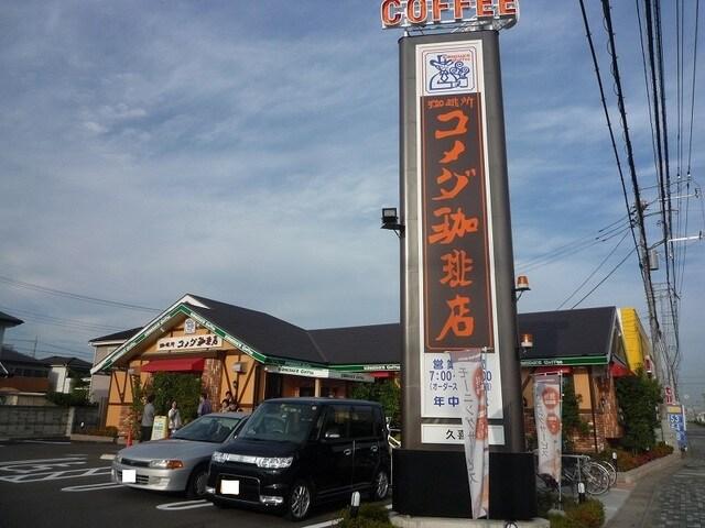 コメダ珈琲店久喜店(その他飲食(ファミレスなど))まで434m※コメダ珈琲店久喜店