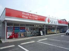 ドラッグストアセキ久喜青葉店