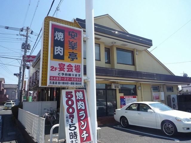安楽亭久喜店(その他飲食(ファミレスなど))まで564m※安楽亭久喜店