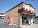 ほっともっと久喜本町店(その他飲食(ファミレスなど))まで831m※ほっともっと久喜本町店