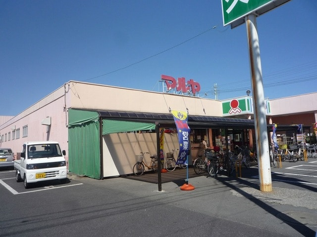 マルヤ久喜東店(スーパー)まで800m※マルヤ久喜東店