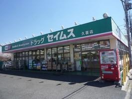 ドラッグセイムス久喜店