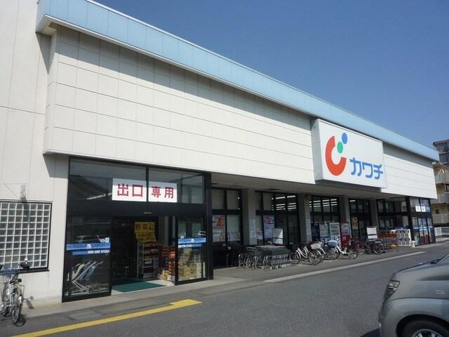 カワチ薬品久喜店(ドラッグストア)まで846m※カワチ薬品久喜店