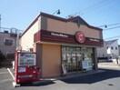 ほっともっと久喜東店(その他飲食(ファミレスなど))まで618m※ほっともっと久喜東店
