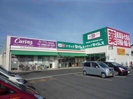 ドラッグセイムス久喜本町薬局