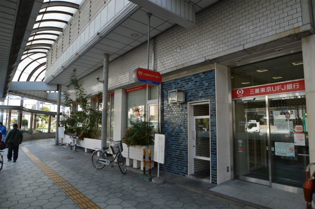 三菱東京UFJ(銀行)まで300m※三菱東京UFJ