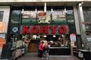 コーヨー空堀店(スーパー)まで207m※コーヨー空堀店