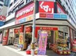 スギ薬局北久宝寺店