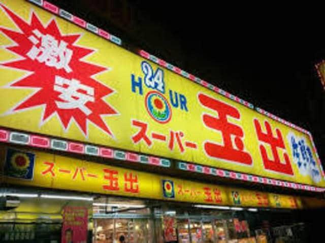 スーパー玉出新今宮店(スーパー)まで438m※スーパー玉出新今宮店