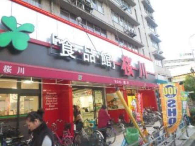 食品館桜川店(スーパー)まで332m※食品館桜川店