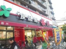 食品館桜川店