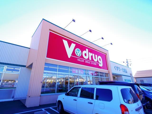 V・drug藤枝高柳店(ドラッグストア)まで1187m