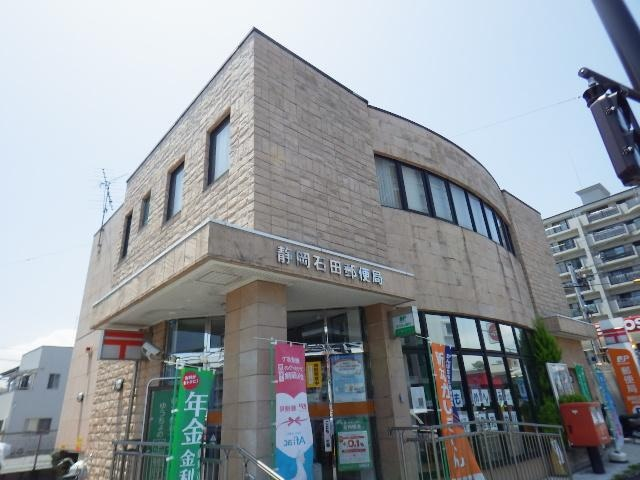 静岡石田郵便局(郵便局)まで639m