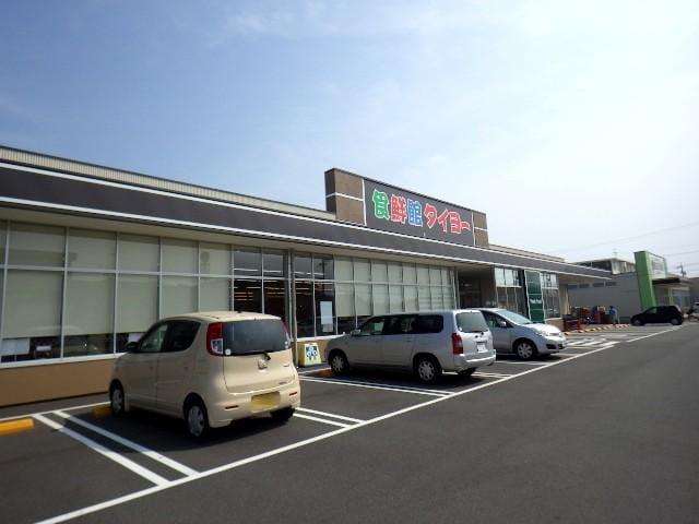 食鮮館タイヨー高松店(スーパー)まで1009m