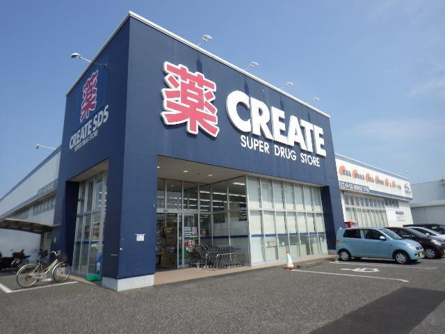 クリエイトエス・ディー静岡高松店(ドラッグストア)まで747m