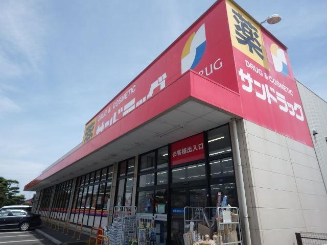 サンドラッグ藤枝小石川店(ドラッグストア)まで923m
