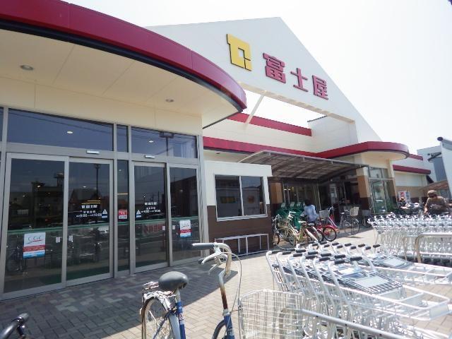 富士屋中田店(スーパー)まで201m