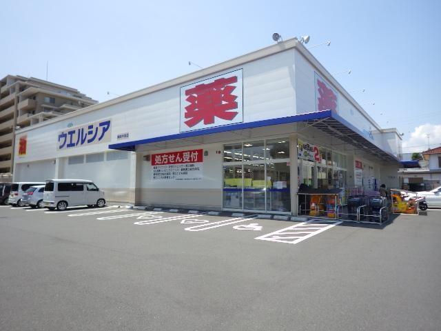 ウエルシア静岡中田店(ドラッグストア)まで512m