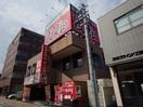 どんどん静岡石田店(その他飲食(ファミレスなど))まで941m