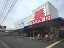ウエルシア静岡西脇店(ドラッグストア)まで666m