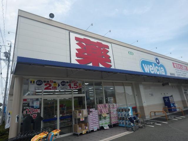 ウエルシア藤枝茶町店(ドラッグストア)まで1526m