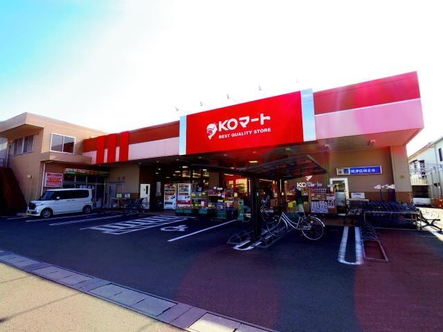 KOマート藤枝志太店(スーパー)まで153m