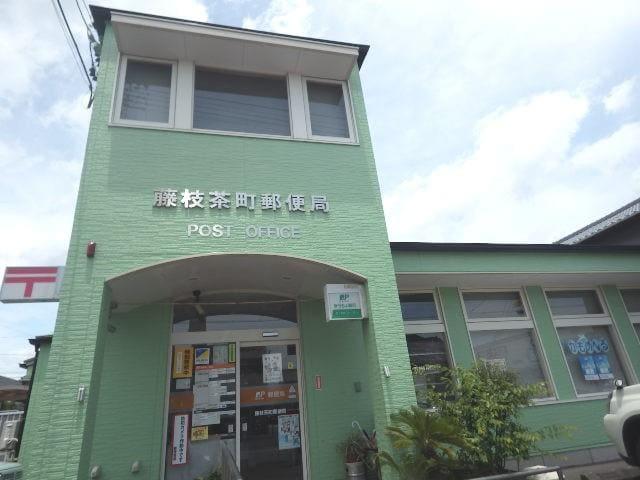 藤枝茶町郵便局(郵便局)まで1629m