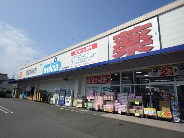 ウエルシア静岡中原店(ドラッグストア)まで79m