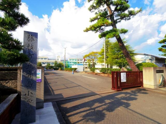藤枝市立青島東小学校(小学校)まで361m
