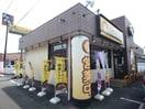 CoCo壱番屋藤枝国一店(その他飲食(ファミレスなど))まで247m