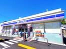 ローソン静岡八幡五丁目店(コンビニ)まで341m