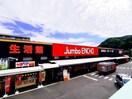 ジャンボエンチョー静岡店(電気量販店/ホームセンター)まで599m