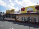 CoCo壱番屋静岡小黒店(その他飲食(ファミレスなど))まで290m