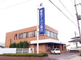 関西アーバン銀行新旭支店