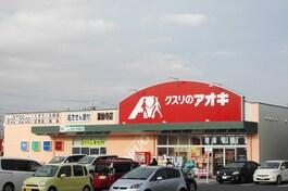 クスリのアオキ霊仙寺店