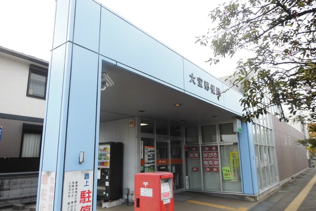 大宝郵便局(郵便局)まで491m※大宝郵便局