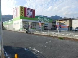 ジップドラッグ唐崎店