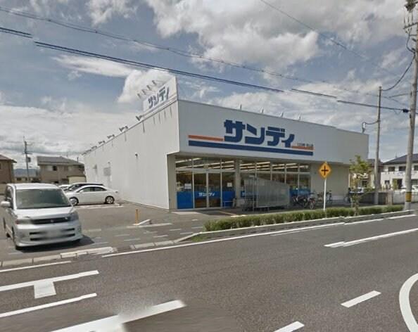 サンディ守山店(スーパー)まで1447m※サンディ守山店
