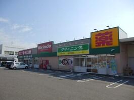 キリン堂野洲店