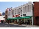 ジョイフルサン山里店食品館(スーパー)まで395m