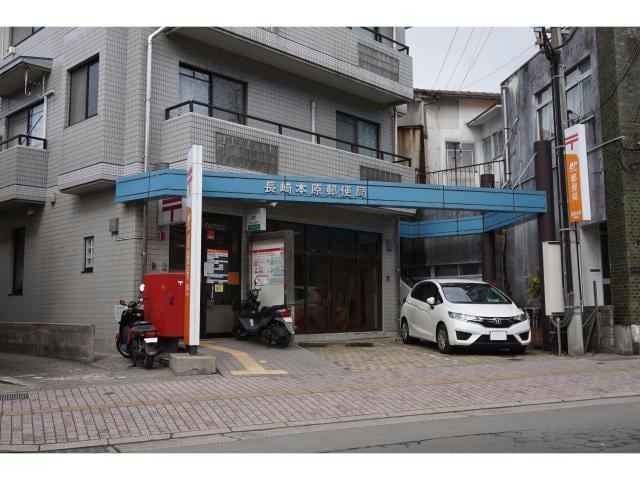 長崎本原郵便局(郵便局)まで579m