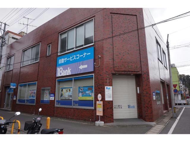 十八銀行城山支店(銀行)まで241m
