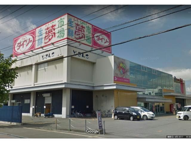 スーパー魚長八幡通り店(スーパー)まで1173m