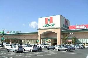 ハローズ岡南店(スーパー)まで122m