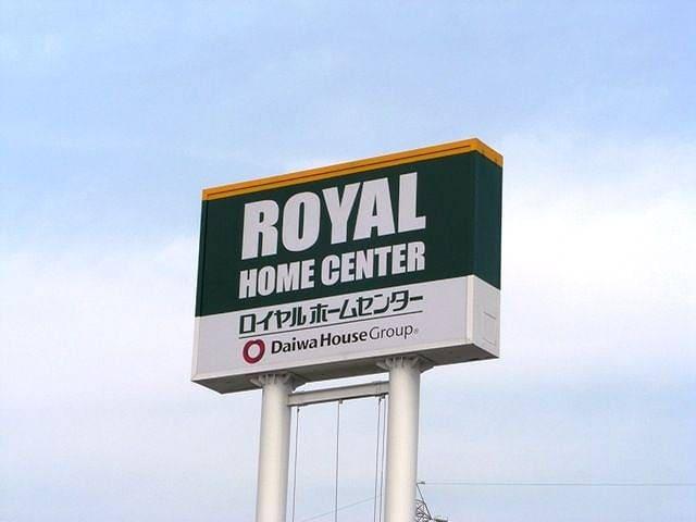 ロイヤルホームセンター築港店(電気量販店/ホームセンター)まで1151m