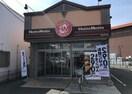ほっともっと岡山平井店(その他飲食(ファミレスなど))まで1074m