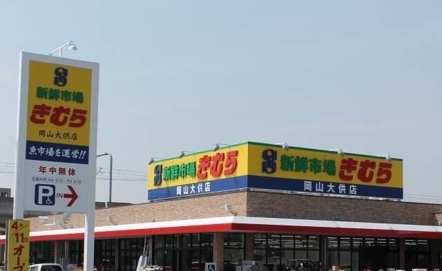 新鮮市場きむら岡山大供店(スーパー)まで536m