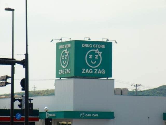 ザグザグ白石店(ドラッグストア)まで683m