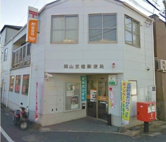 岡山京橋郵便局(郵便局)まで150m